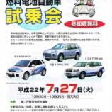 『7月27日(火)戸田市役所で燃料電池自動車試乗会が開催されます』の画像