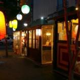 『JAL×はんつ遠藤コラボ企画【帯広編】番外編・居酒屋(北の屋台)』の画像
