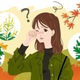 『【キツすぎ】日本政府「杉を大量に植えたらアレルギーが大流行しちゃった(笑)」 ← こいつらが花粉症の医療費を負担しない理由』の画像