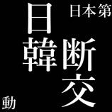 『(再掲)もうすぐ日韓断交記念 『「日韓合意」と「在日問題」はリンクしている』』の画像