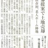 『(産経新聞)公募提案で土地売却 戸田市初 老人ホーム跡地』の画像