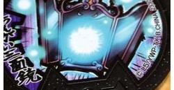 妖怪メダルバスターズ(Bメダル)うんがい三面鏡のQRコード!