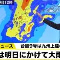 台風9号 強風で岡山・香川の交通に影響