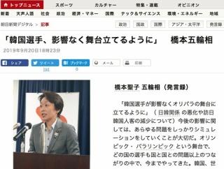 【朝日新聞】橋本五輪相「韓国選手、影響なく舞台立てるように」