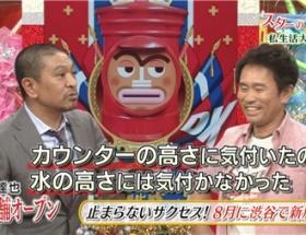 【ダウンタウンDX】川越シェフに松本が強烈ツッコミ 新店舗「水はもちろん無料」
