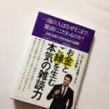 『【書評】お金につながる雑談力とは?「攻めのテーマ」の雑談力の本!『一流の人はなぜそこまで、雑談にこだわるのか?』(小川晋平/俣野成敏著)』の画像