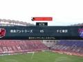 ◆J1◆7節 鹿島×FC東京 後半土居のゴールで追いつくもザーゴ鹿島今日も勝てず、2-2のスコアレスドロー