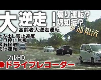 【熊本市宇土逆走】この老人の運転、ヤバすぎる・・・(動画あり)