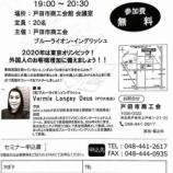『「とっさの接客 英会話セミナー」10月16日(水曜日)戸田商工会で開催。19時から20時半。講師は戸田市内の人気英会話教室「ブルーライオン・イングリッシュ」のデウス先生です!』の画像