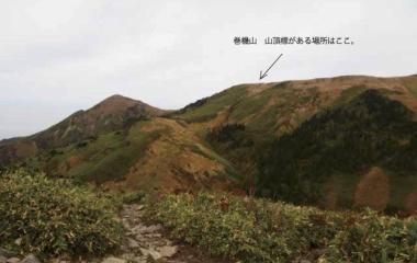 『日本百名山 巻機山☆ダイジェストムービー&おまけ』の画像