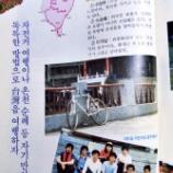 『人生初の海外、台湾 (1985年)』の画像