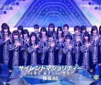 【欅坂46】ミュージックステーションスーパーライブで「サイレントマジョリティー」披露!