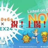 『SanDeGo【SDGO】ついに上場! 取引所はどこ? 現在の価格は? 詳しく解説! 仮想通貨のすすめ』の画像