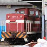 『福島臨海鉄道 DD55形DD552』の画像