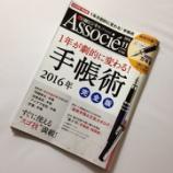 『【書評】今年も「行動」をサポートする手帳術が満載!『日経ビジネスアソシエ 2015年11月号』』の画像