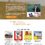 『人吉球磨のがんばる事業所応援ポータルサイト』の画像