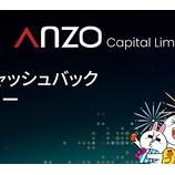 『AnzoCapital(アンゾーキャピタル)が、利用規約を更新!』の画像