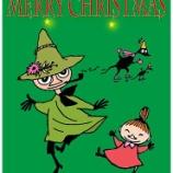 『メリークリスマス2011』の画像