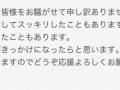 【NGT48】山口真帆、怒りのツイート「なんで嘘ばかりつくんですか。松村さんが当初言うように考えた文章はこれ」