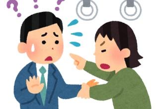 【議論】「この人痴漢です!」←満員電車で言われたときの対処法