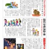 『1月22日桔梗町会「各部だより」2月号発行』の画像