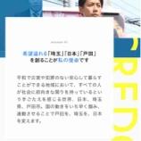 『本日、埼玉県議会議員選挙が告示されました。私は戸田ボートコースに大繁茂した藻の対策や戸田市内への特別支援校の設置に誠実に動かれた細田よしのり候補を支持します。』の画像