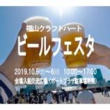 『【イベント】福山のブルワリーが街の魅力を発信するクラフトビールフェス開催!』の画像