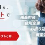 『口座管理手数料の事を考え三菱UFJ銀行を解約をしてきた』の画像