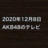 2020年12月8日のAKB48関連のテレビ