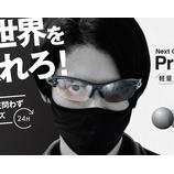 『Protect-24・度付制作』の画像