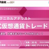 『ボリ平の仮想通貨投資セミナーin大阪やります!12月16日』の画像