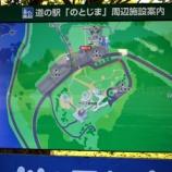 『石川県 道の駅 のとじま』の画像