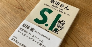 ほぼ日、任天堂 岩田社長の言葉を集めた書籍「岩田さん」が発売決定!