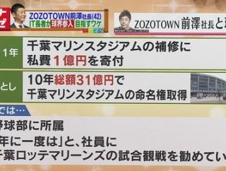 【悲報】ZOZO前澤社長、社員に酷いことをしていた・・・・