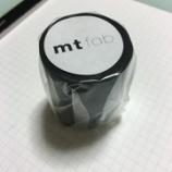 『あの mt に「黒板」タイプが登場しました。mt fab 「黒板」』の画像