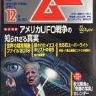 『11月19日放送「月刊ムー12月号の記事紹介」』の画像