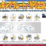 『キッキングプレート(6)/NPOエコレボ』の画像