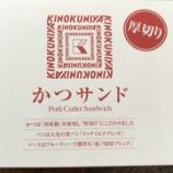 『船橋東武デパ地下 グルメ紀ノ国屋 かつサンド』の画像