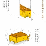 『【ものがたり】カステラ猫58』の画像