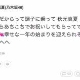 """『【乃木坂46】""""エゴサってやつかな?笑"""" 秋元真夏『検索してみたらあちこちでお祝いしてもらっててありがたやです!』』の画像"""