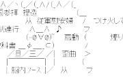 【加計問題】朝日と毎日が前愛媛県知事の発言を「黙殺」 結論ありきの紙面づくりが 「歪められた報道」の温床に