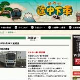 『5月18日放映の「ぶらり途中下車の旅」はりんかい線・埼京線』の画像