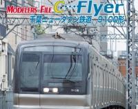 『月刊とれいん No.450 2012年6月号』の画像