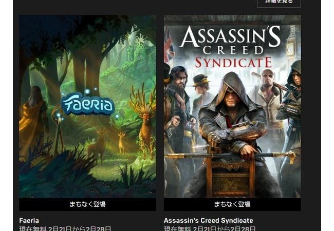 Epic Games『アサシンクリード』が無料配布!!!