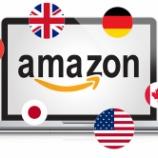 『好調な消費意欲に支えられ、アマゾン(AMZN)は成長を続ける!』の画像