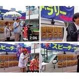 『【7/4(日)第1回スピーチラリーin TOKYO】(6時間演説会)報告 石川新一郎('21/7/6更新)』の画像