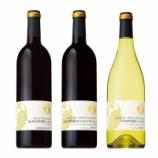『【数量限定】日本ワインの「ジャパンプレミアム」シリーズ  新ヴィンテージ3種発売』の画像