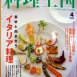 『雑誌 料理王国 に台所 クッチーナ(上大岡)が掲載されました』の画像