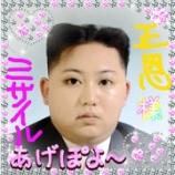 『【ポスター画像あり!】北朝鮮、金正恩氏の理髪店ポスターに激怒、金正恩氏のボケて画像コラ画像まとめ!』の画像