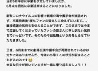 チーム8 山本瑠香、卒業延期【よよよよよ】